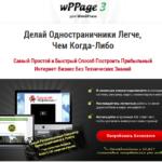 Wppage — cервис по созданию подписных и продающих страниц