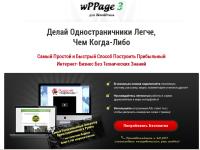Wppage - cервис по созданию подписных и продающих страниц