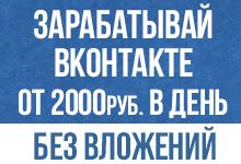 Заработай в Контакте