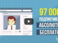 Как набрать много друзей ВКонтакте