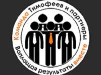 Отзыв об объединенной команде «Тимофеев и партнеры»