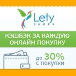 Покупай в интернете через Letyshops и получай кэшбэк до 30 процентов